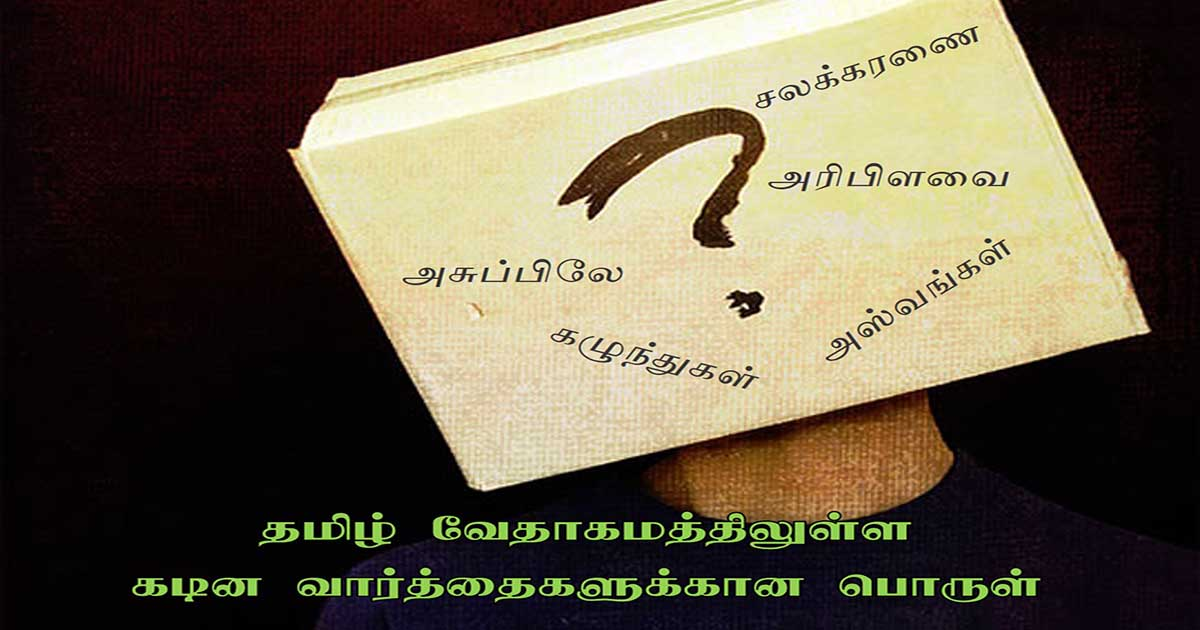 tamil bible hard words